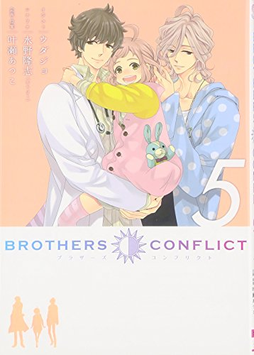BROTHERS CONFLICT〈5〉 (シルフコミックス)の詳細を見る