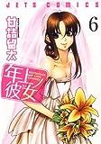 年上ノ彼女(ヒト) 6 (ジェッツコミックス)
