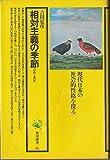 相対主義の季節―自由と責任 (1977年) (角川選書)