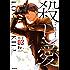 殺し愛3 (コミックジーン)