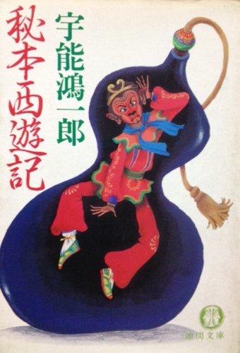 秘本西遊記 (徳間文庫)の詳細を見る
