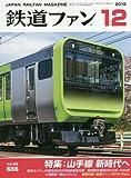 鉄道ファン 2015年 12 月号 [雑誌]の画像