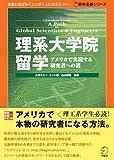 理系大学院留学—アメリカで実現する研究者への道 (留学応援シリーズ)