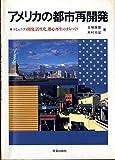 アメリカの都市再開発―コミュニティ開発、活性化、都心再生のまちづくり