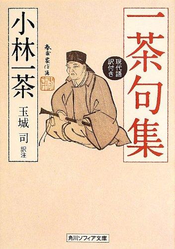 一茶句集 現代語訳付き (角川ソフィア文庫)