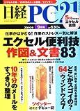 日経 PC 21 (ピーシーニジュウイチ) 2010年 09月号 [雑誌]
