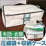 圧縮BOX・ふとん用【1個入り】【かさばる布団をスリムに収納!!】