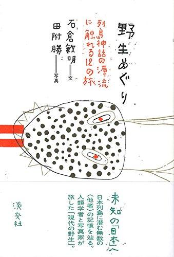 野生めぐり: 列島神話の源流に触れる12の旅の詳細を見る