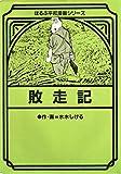 敗走記 / 水木 しげる のシリーズ情報を見る
