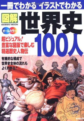 一冊でわかるイラストでわかる図解世界史100人—超ビジュアル!精選歴史人物伝 (SEIBIDO MOOK)