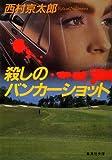 殺しのバンカーショット 十津川警部 (集英社文庫)