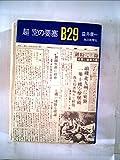 超空の要塞B29 (1971年)