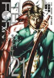 テラフォーマーズ 21 (ヤングジャンプコミックス)