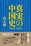 真実の中国史【1949-2013】