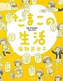 たまこの生活 / 藤野 美奈子 のシリーズ情報を見る