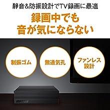 【Amazon.co.jp限定】BUFFALO 外付けハードディスク 4TB テレビ録画/PC/PS4対応 静音&コンパクト 日本製 故障予測 みまもり合図 HD-AD4U3
