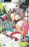 あやかし緋扇 10 (少コミフラワーコミックス)