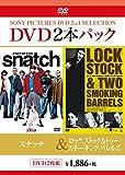 スナッチ/ロック、ストック&トゥー・スモーキング・バレルズ[DVD]