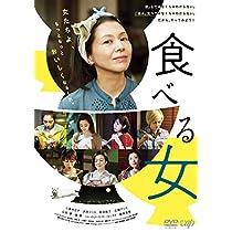 【Amazon.co.jp限定】食べる女 [DVD] (非売品プレス付)