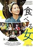 食べる女 DVD[DVD]