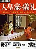 別冊歴史REAL天皇家の儀礼 (洋泉社MOOK 別冊歴史REAL)