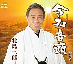 北島三郎「令和音頭」のジャケット画像