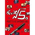 ギュッと、√5。 -ROOTFIVE OFFSHOT side- (オフショットDVD) (2枚組DVD)