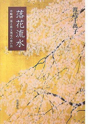 落花流水—谷崎潤一郎と祖父関雪の思い出