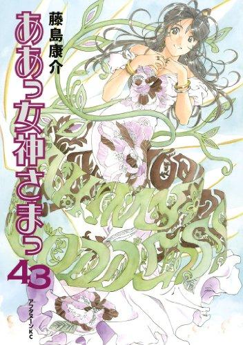 ああっ女神さまっ(43) (アフタヌーンコミックス)