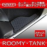 YMT ルーミー タンク 900系 ラバー製ステップマット