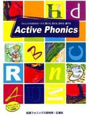 Active Phonics テキストの詳細を見る