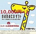 nanacoギフトID(Eメールタイプ) 10,000円