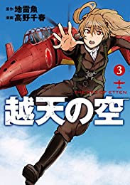 越天の空 3巻(完) (バンチコミックス)