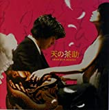 【映画パンフレット】 天の茶助