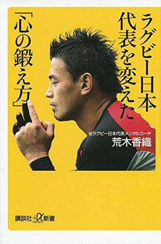 五郎丸ポーズの秘密 『ラグビー日本代表を変えた「心の鍛え方」』