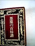 悪魔の百唇譜  / 横溝 正史 のシリーズ情報を見る