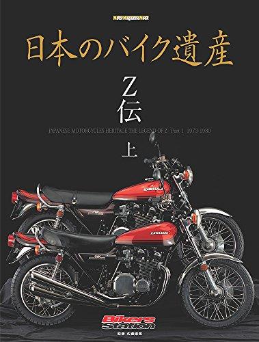日本のバイク遺産 Z伝 (上) (Motor Magazine Mook)