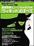 劇団四季ミュージカルBOOK『ウィキッド』のすべて (日経BPムック 日経エンタテインメント!別冊)