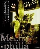 押井守・映像機械論[メカフィリア] / 押井 守 のシリーズ情報を見る