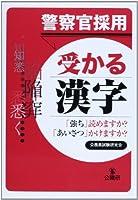警察官採用受かる漢字