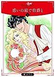 惑いの庭で伯爵と1 (ロマンス・ユニコ)