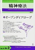 精神療法第43巻第3号―オープンダイアローグ