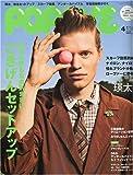 POPEYE ( ポパイ ) 2010年 04月号 [雑誌]