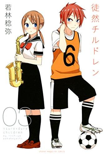 徒然チルドレン(3) (週刊少年マガジンコミックス)の詳細を見る