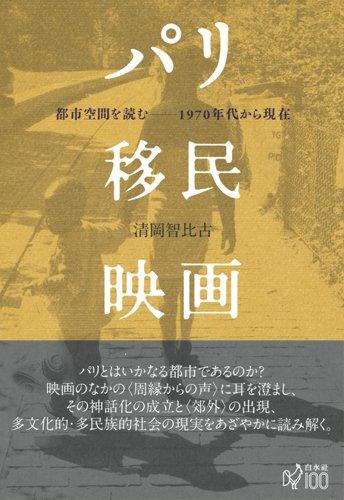 パリ移民映画:都市空間を読む 1970年代から現在 (明治大学人文科学研究所叢書)の詳細を見る