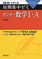 大学入試短期集中ゼミセンター数学1・A 2019―10日あればいい!