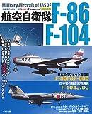 復刻版 航空自衛隊 F-86/F-104 (自衛隊の名機シリーズ)