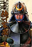 影武者徳川家康complete edition 1 (トクマコミックス)