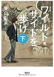 新装版 ワイルド・サイドを歩け (下) (宝島社文庫 C ひ 1-8)