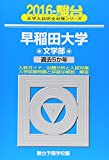早稲田大学文学部 2016—過去5か年 (大学入試完全対策シリーズ 24)